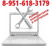 Компьютерный мастер в Красноярске